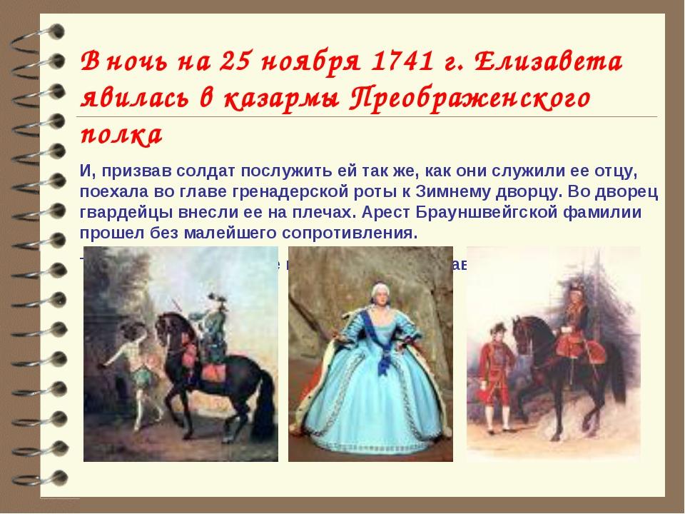 В ночь на 25 ноября 1741 г. Елизавета явилась в казармы Преображенского полка...