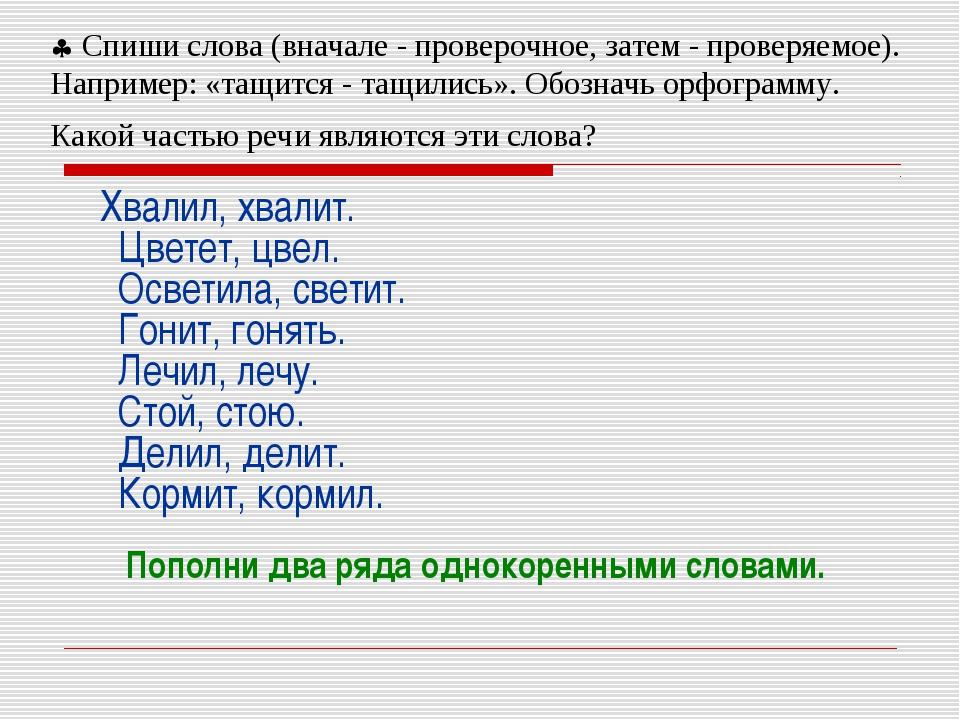  Спиши слова (вначале - проверочное, затем - проверяемое). Например: «тащитс...
