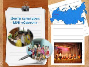Центр культуры: МУК «Светоч»