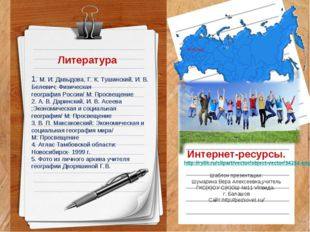 Интернет-ресурсы. http://rylik.ru/clipart/vector/object-vector/34284-empty-no