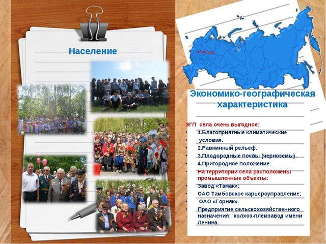 Экономико-географическая характеристика ЭГП села очень выгодное: 1.Благоприят...