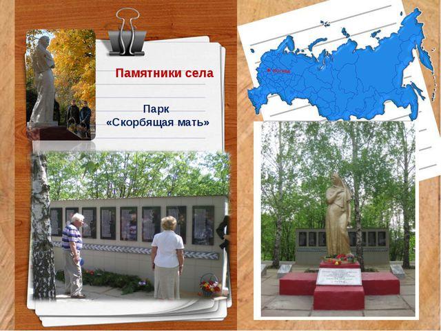 Памятники села Парк «Скорбящая мать»