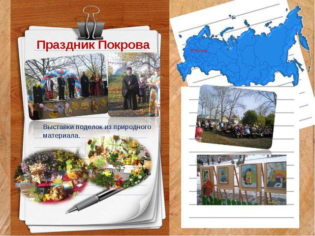 Праздник Покрова Выставки поделок из природного материала.