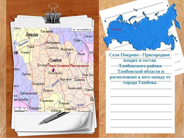 Село Покрово-Пригородное Село Покрово - Пригородное входит в состав Тамбовско...