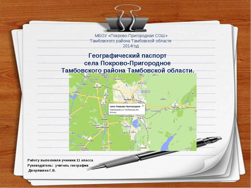 Географический паспорт села Покрово-Пригородное Тамбовского района Тамбовской...