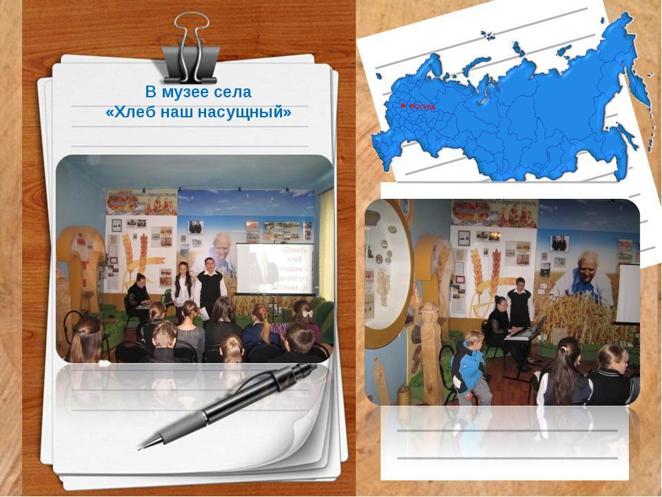 В музее села «Хлеб наш насущный»