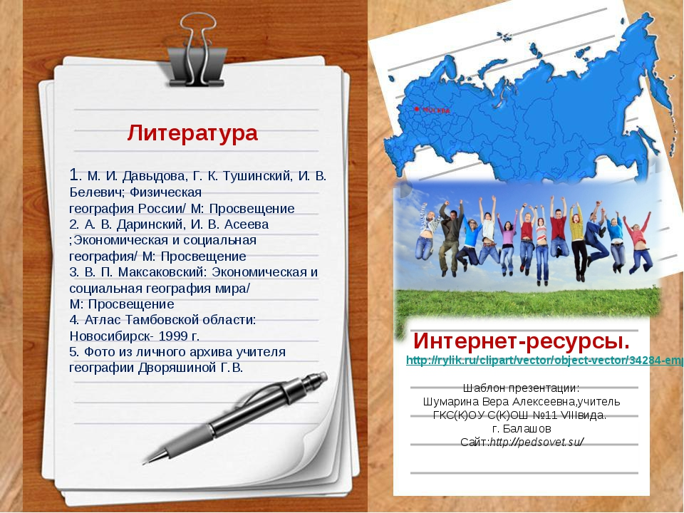 Интернет-ресурсы. http://rylik.ru/clipart/vector/object-vector/34284-empty-no...
