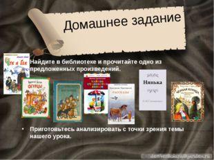 Домашнее задание Найдите в библиотеке и прочитайте одно из предложенных произ