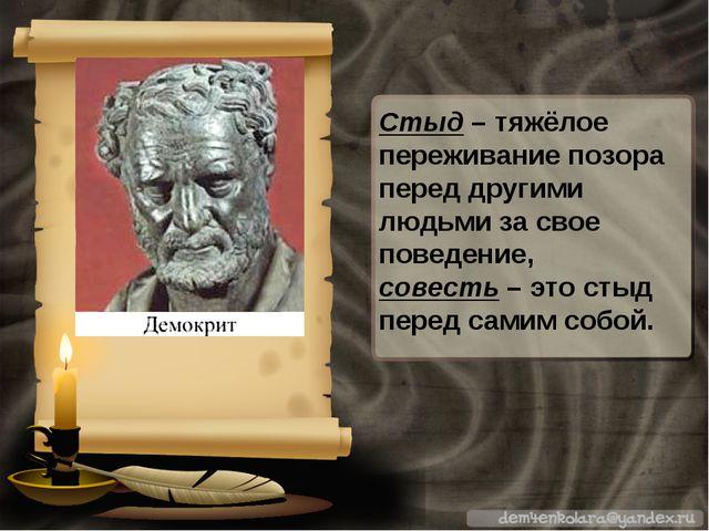 Стыд – тяжёлое переживание позора перед другими людьми за свое поведение, сов...