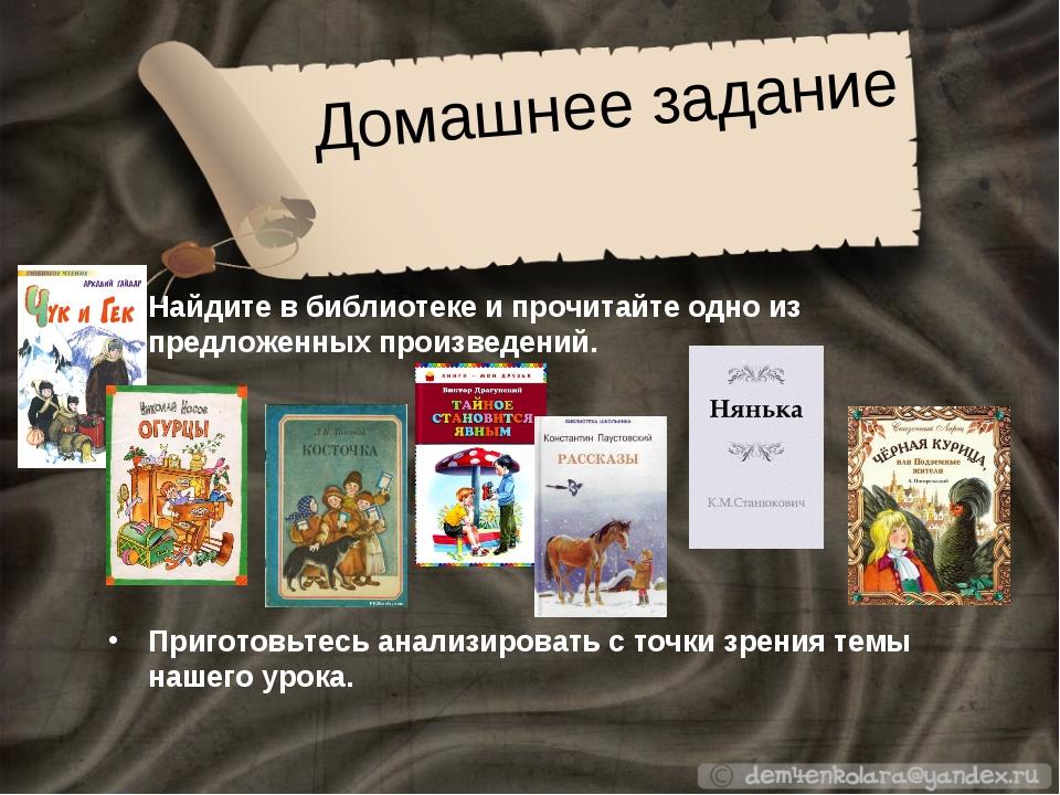Домашнее задание Найдите в библиотеке и прочитайте одно из предложенных произ...