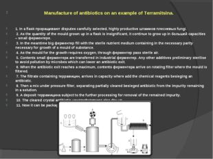 Manufacture of antibiotics on an example of Terramitsina. 1. In a flask прор