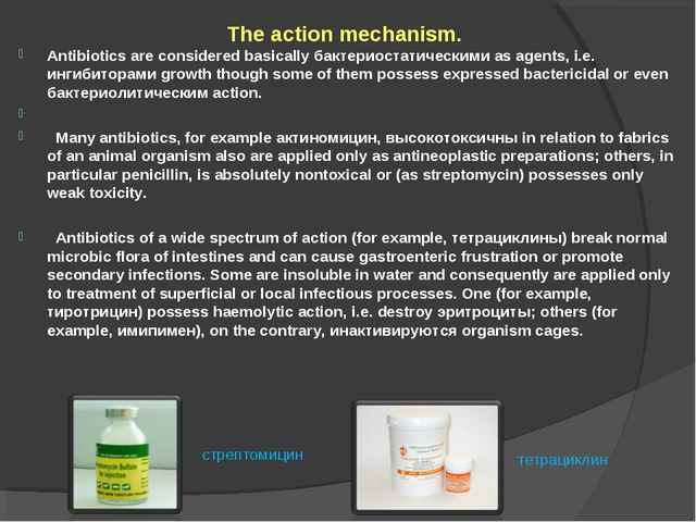The action mechanism. Antibiotics are considered basically бактериостатическ...