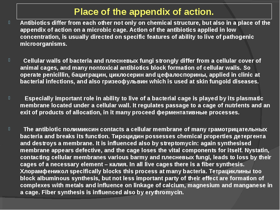 Place of the appendix of action. Antibiotics differ from each other not only...