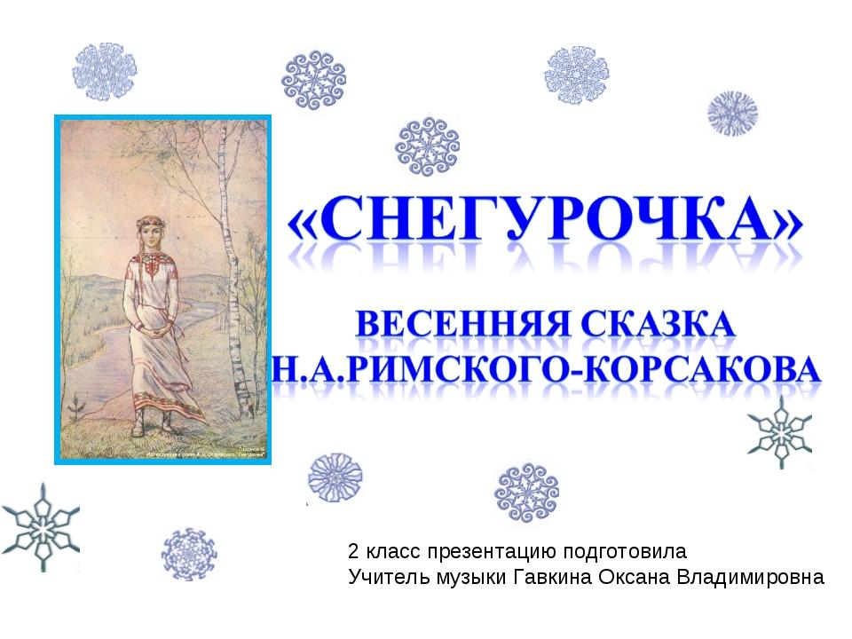 2 класс презентацию подготовила Учитель музыки Гавкина Оксана Владимировна