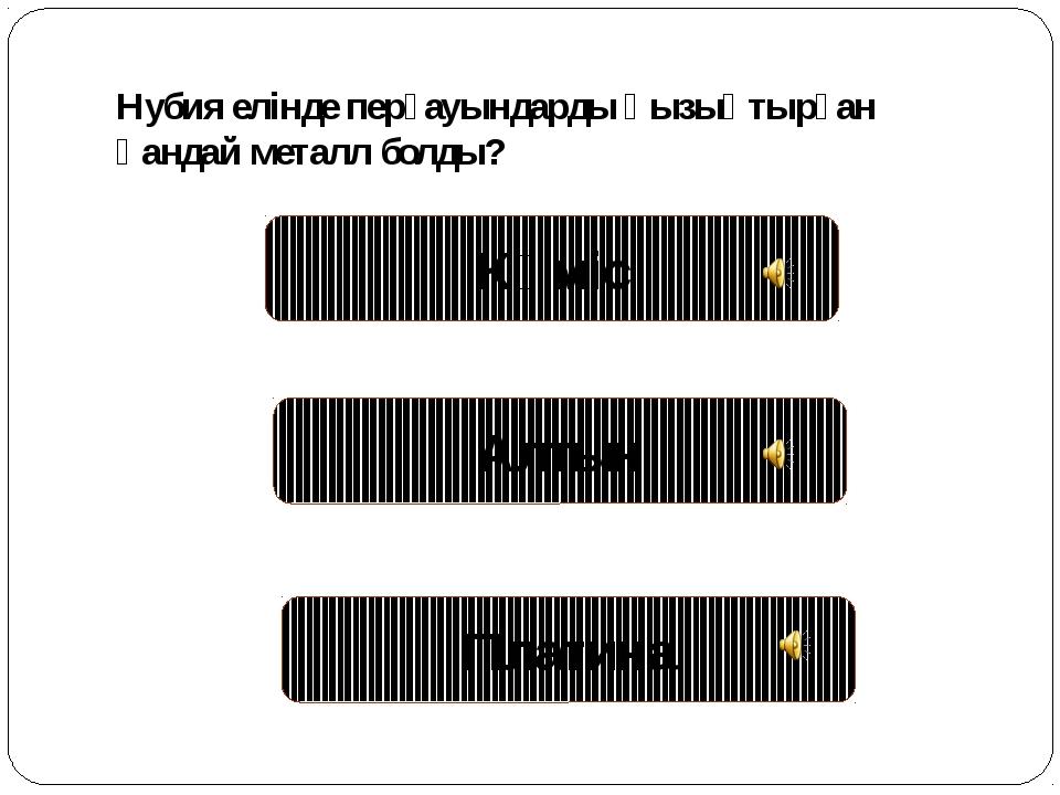 Египеттіктердің иероглифтерінің саны қанша болды? 1000 750 100
