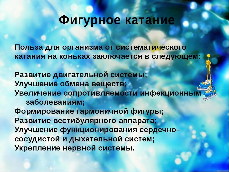 Фигурное катание Польза для организма от систематического катания на коньках...