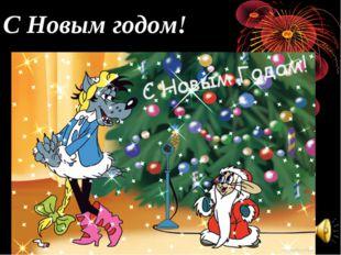 С Новым годом! Всю ёлку до макушки Украсили игрушки! Вставайте в хоровод! Вст