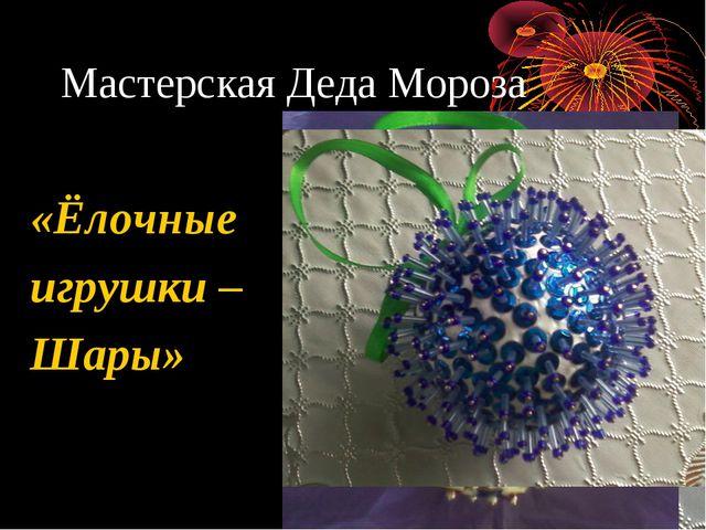 Мастерская Деда Мороза «Ёлочные игрушки – Шары»