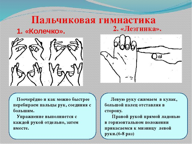 1. «Колечко». 2. «Лезгинка». Пальчиковая гимнастика Поочерёдно и как можно б...