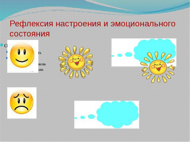 Рефлексия настроения и эмоционального состояния