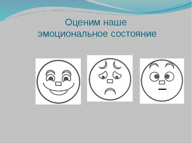 Оценим наше эмоциональное состояние