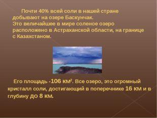Почти 40% всей соли в нашей стране добывают на озере Баскунчак. Это величайш