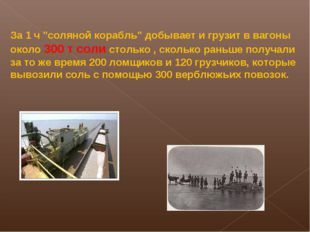 """За 1 ч """"соляной корабль"""" добывает и грузит в вагоны около 300 т соли столько"""