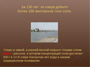 За 130 лет из озера добыто более 195 миллионов тонн соли. Озеро и зимой, и ра