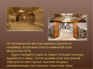 На Артемовском месторождении в Донбассе, например, встречены пласты каменной