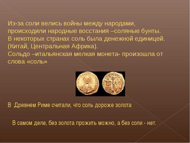 Из-за соли велись войны между народами, происходили народные восстания –солян...