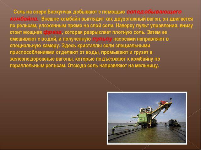 Соль на озере Баскунчак добывают с помощью соледобывающего комбайна. Внешне...