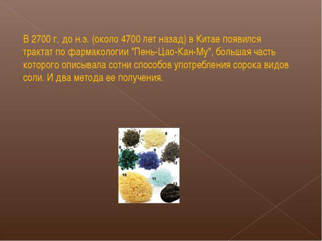 В 2700 г. до н.э. (около 4700 лет назад) в Китае появился трактат по фармакол...