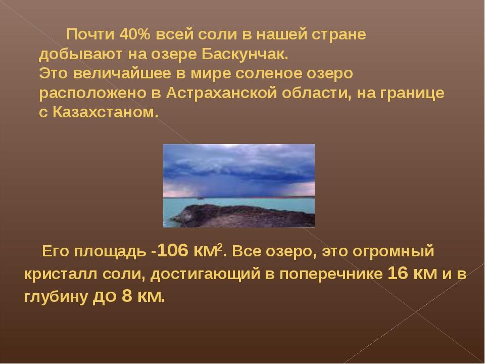 Почти 40% всей соли в нашей стране добывают на озере Баскунчак. Это величайш...