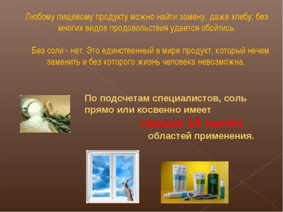 Любому пищевому продукту можно найти замену, даже хлебу; без многих видов про...