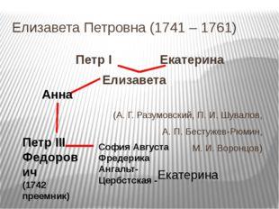 Домашнее задание: § 20 -21. Подготовка к проверочной работе Реферат : Екатери