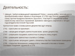Действующие лица эпохи дворцовых переворотов Елизавета Петровна Екатерина I П