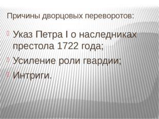 Причины дворцовых переворотов: Указ Петра I о наследниках престола 1722 года;