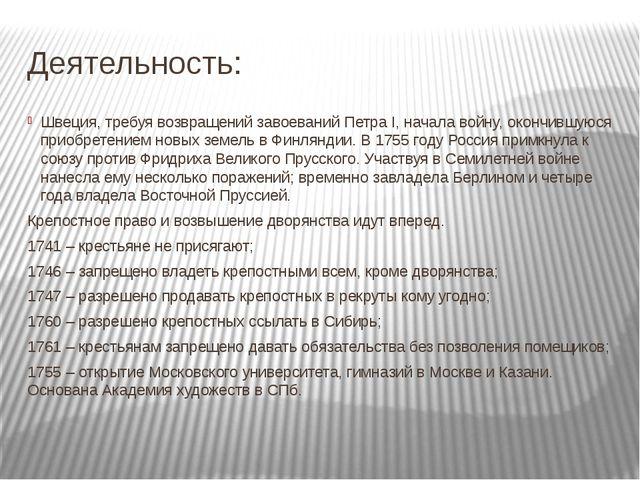 Действующие лица эпохи дворцовых переворотов Елизавета Петровна Екатерина I П...