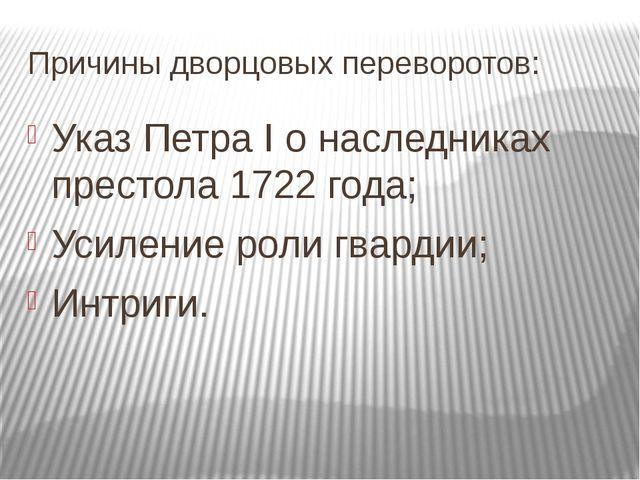 Причины дворцовых переворотов: Указ Петра I о наследниках престола 1722 года;...
