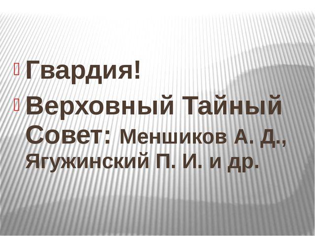Гвардия! Верховный Тайный Совет: Меншиков А. Д., Ягужинский П. И. и др.