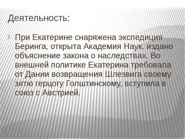 Деятельность: При Екатерине снаряжена экспедиция Беринга, открыта Академия На...