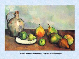 Поль Сезанн «Натюрморт с кувшином и фруктами»