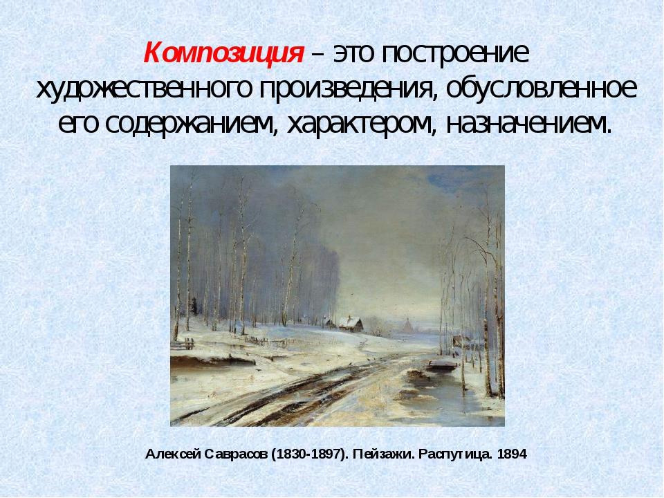 Композиция – это построение художественного произведения, обусловленное его с...