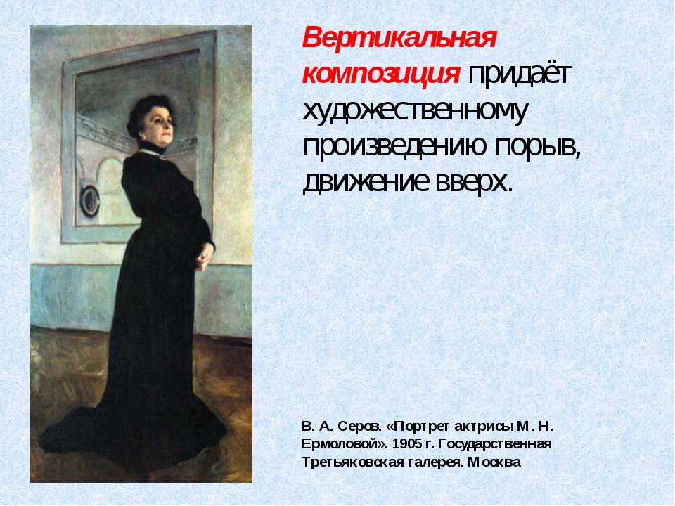 В. А. Серов. «Портрет актрисы М. Н. Ермоловой». 1905г. Государственная Треть...