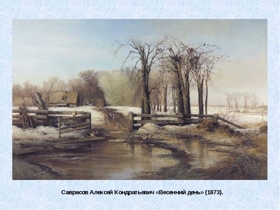 Саврасов Алексей Кондратьевич «Весенний день» (1873).