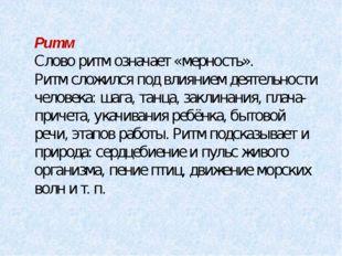 Ритм Слово ритм означает «мерность». Ритм сложился под влиянием деятельности
