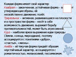 Каждая форма имеет свой характер: Квадрат – законченная, устойчивая форма – в