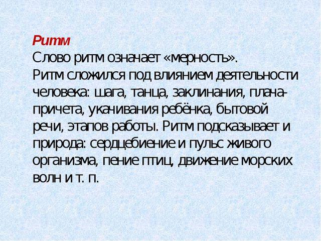 Ритм Слово ритм означает «мерность». Ритм сложился под влиянием деятельности...