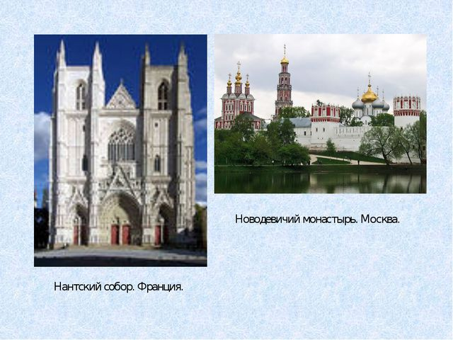Нантский собор. Франция. Новодевичий монастырь. Москва.