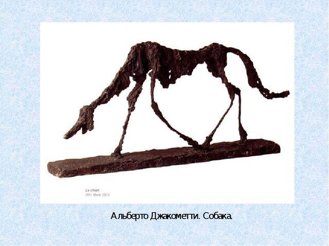 Альберто Джакометти. Собака.